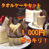 可愛いタオルケーキとドリンクセット1000円ポッキリ