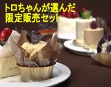 タオルケーキお得セット