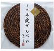 鍋敷き(醤油)