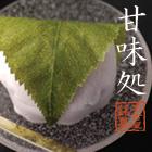 フェイクスイーツ:タオルで出来た和菓子
