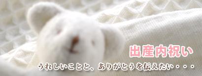 お肌に優しいベビータオルギフト等多数:出産内祝いギフト:贈って喜ばれるギフト満載:2万円以上でプレゼントあり!