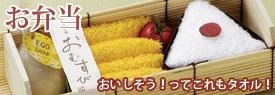 タオルで出来たおにぎりお弁当箱セット