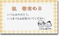 敬老の日名刺カード