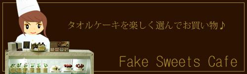 業界初!ネットでタオルケーキや和菓子等タオルスイーツを楽しく選んでお買い物!