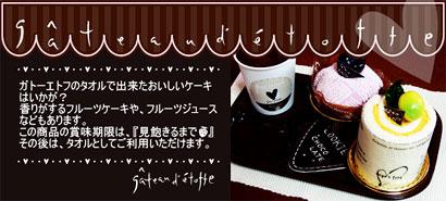 日テレ、NHK等各種メディア紹介のガトーエトフ:タオルケーキ等タオルで出来たスイーツ♪プチギフト引き出物