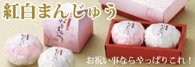 タオルで出来た紅白まんじゅう♪引き出物御祝いの粗品に