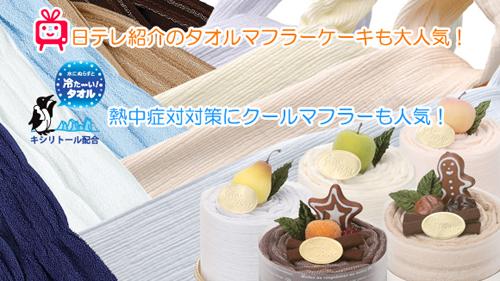 日テレ「スッキリ!!」紹介のタオルマフラーケーキ!熱中症対策に冷たいクールダウンマフラー♪
