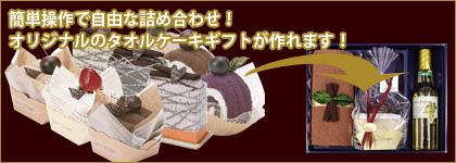 ギフト業界初!第3弾!お好きなタオルケーキを選んで、貴方だけのオリジナルタオルケーキギフトセットになる!