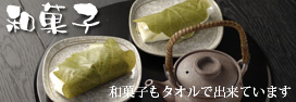 タオルで出来た和菓子♪