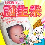 誕生米出産内祝いに